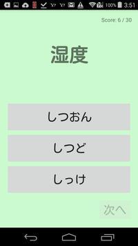 中一漢字勉強アプリ apk screenshot