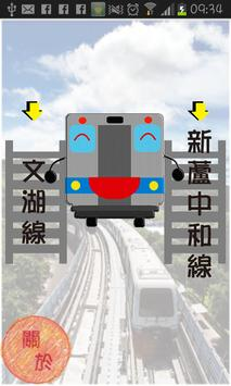 玩捷運 apk screenshot