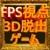 脱出ゲーム 一人称視点 3D  謎解き icon