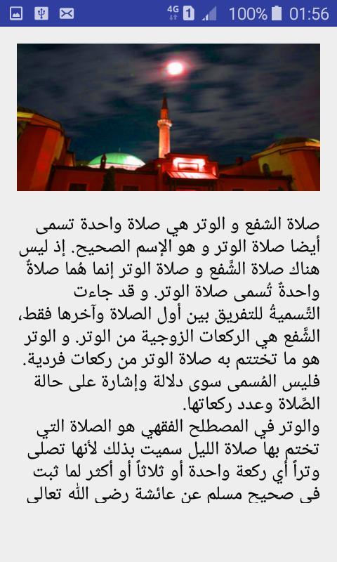 صلاة الشفع و الوتر For Android Apk Download