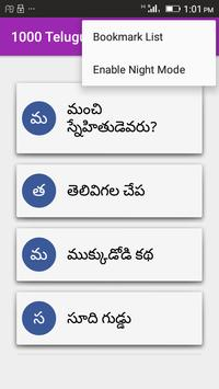 1000 Telugu Story screenshot 1