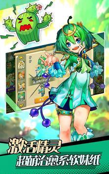 蘿莉小精靈 - 經典回合製手遊 apk screenshot