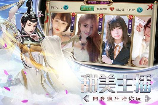 天淚奇緣 screenshot 3