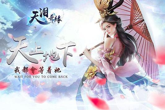 天淚奇緣 poster