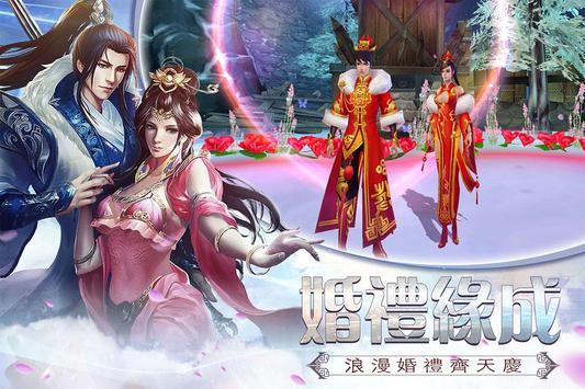 天淚奇緣 screenshot 11