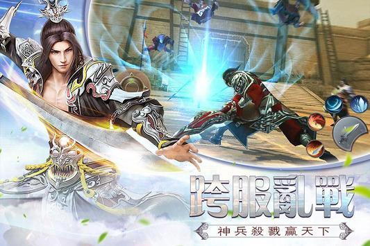 天淚奇緣 screenshot 12