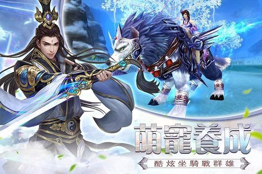 天淚奇緣 screenshot 14