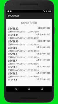 最速最軽量英単語学習アプリ SVL12000 F poster