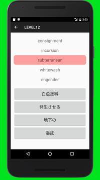 最速最軽量英単語学習アプリ SVL12000 F apk screenshot
