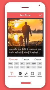 Photo pe Hindi Shayari Likhe screenshot 1