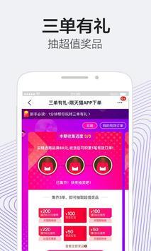 天猫-理想生活上天猫 apk screenshot