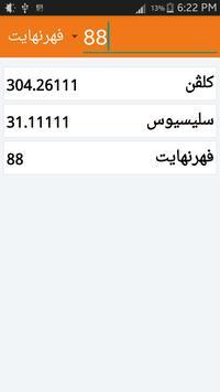 تحويل وحدات قياسية Free screenshot 4