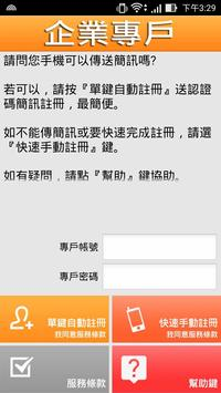 企業專戶 apk screenshot