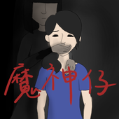 魔神仔 icon