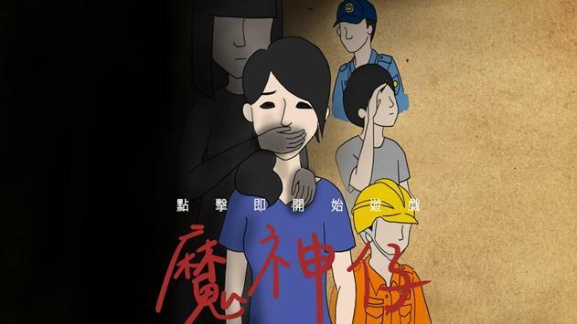 魔神仔 poster