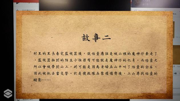 魔神仔 screenshot 1