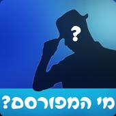 מי המפורסם בתמונה? icon