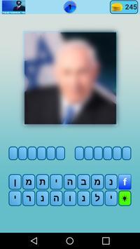 מי המפורסם בתמונה? apk screenshot