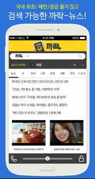 까락-뉴스 poster