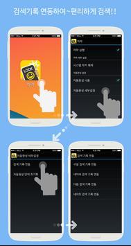 까락-뉴스 apk screenshot