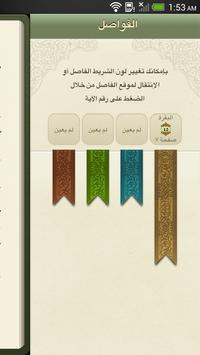 تطبيق القرآن الكريم apk screenshot