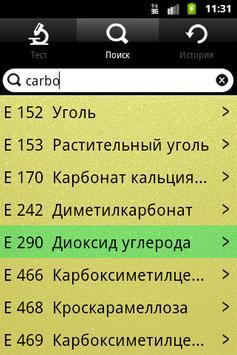 e300 Безопасные добавки apk screenshot
