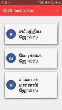 5000 Tamil Jokes poster