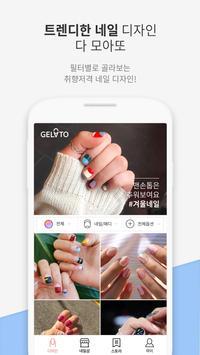 Gelato - Best Nail Art Design apk screenshot