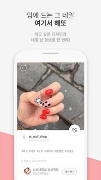 Gelato - Best Nail Art Design screenshot 2