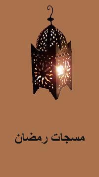 مسجات رمضان poster
