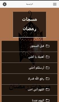 مسجات رمضان screenshot 1