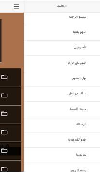 مسجات رمضان screenshot 2