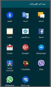 مسجات رمضان screenshot 4
