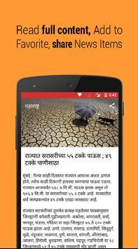 Satara Today screenshot 1