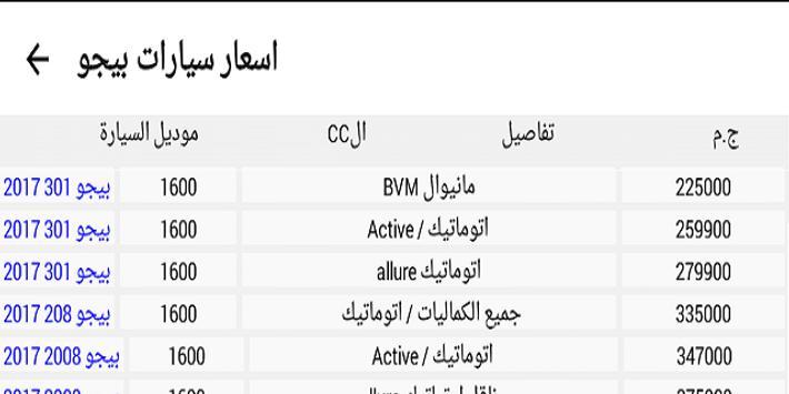 اسعار السيارات في السعودية screenshot 4