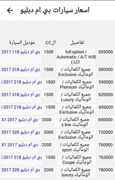اسعار السيارات في السعودية screenshot 1