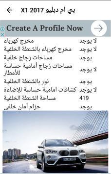 اسعار السيارات في السعودية screenshot 2