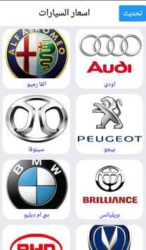 اسعار السيارات في قطر poster