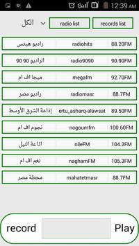 راديو | استماع وتسجيل من الاذاعات العربية poster