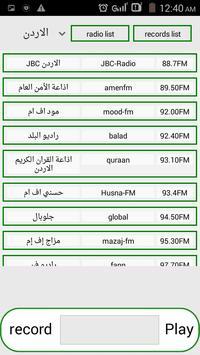 محطات الراديو في الاردن poster