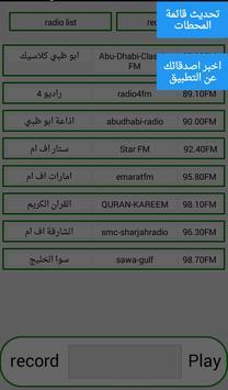 محطات الراديو في الكويت poster