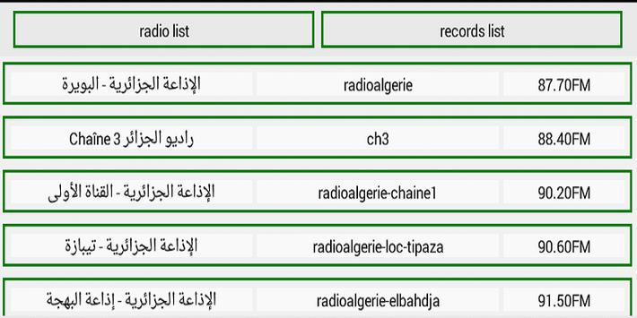 محطات الراديو في الكويت apk screenshot