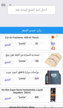 سرشلي - ابحث في كل متاجر بلدك من مكان واحد screenshot 2