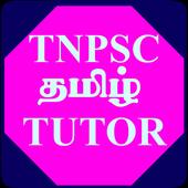 TNPSC-Tutor icon