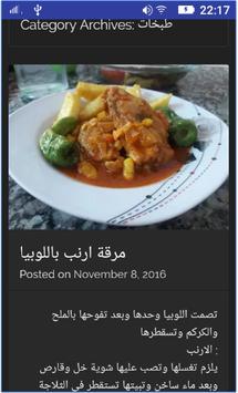 طبخات تونسية poster