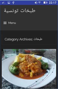 طبخات تونسية apk screenshot