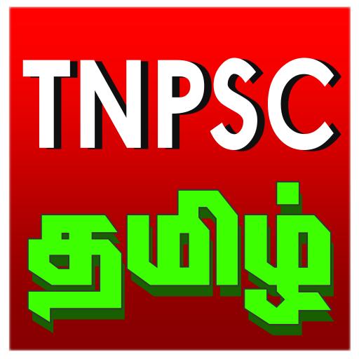 TNPSC-Tamil