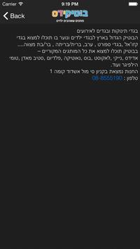 בוטיקידס apk screenshot