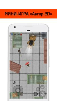 WarBox screenshot 5