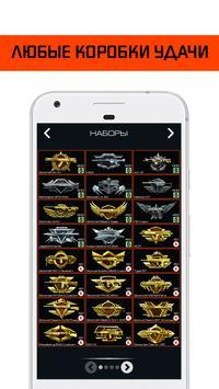 WarBox - Коробки удачи Warface poster